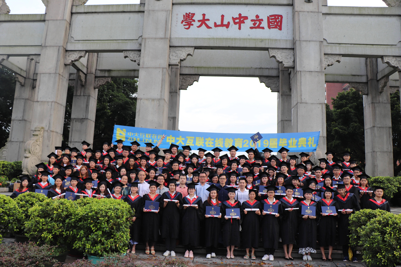 中大互联2019年毕业典礼:毕业了,我们向未来继续出发!