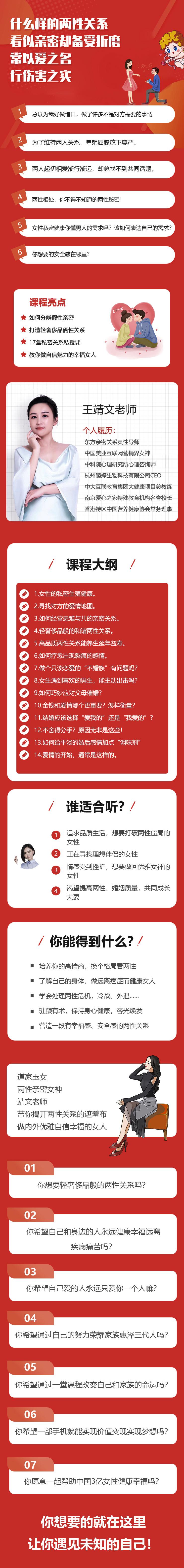 23打造惠泽三代人的智慧女人《亲密关系疗愈专题》.jpg